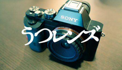 【写ルンですの描写をデジタルで】Utulens・Wtulensを使ってみよう【カメラ】