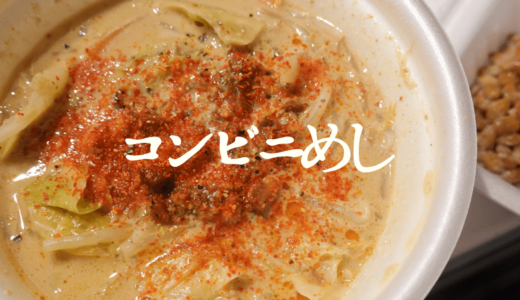 セブンイレブンの「1/2日分の野菜!ごま豆乳担々スープ」が坦々好きの夜ご飯におすすめ【コンビニ飯】