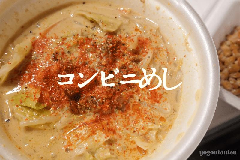 おすすめコンビニ飯・ごま豆乳坦々スープ