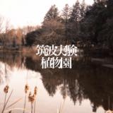 【茨城県の植物園】筑波実験植物園の行き方と感想【写真多めで紹介】