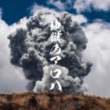 筋肉少女帯人間椅子・地獄のアロハLIVE 2015 at 渋谷公会堂映像作品レビュー