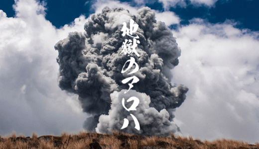 【筋肉少女帯人間椅子】地獄のアロハ LIVE 2015 at 渋谷公会堂が面白すぎる【ライブ映像】