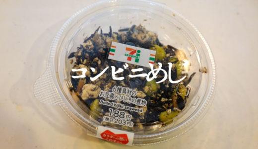 セブンイレブンの「6種類具材のお豆腐とひじきの煮物」が優しい味わい【コンビニ飯】