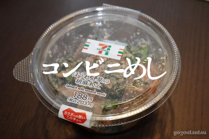 セブンイレブンの惣菜・ほうれん草の胡麻和え