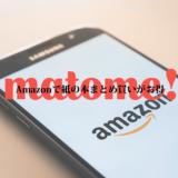 Amazonで紙の本をまとめ買いするときはクーポンコードを入れるとポイント還元あり