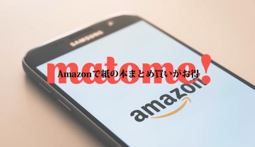 【Amazon】紙の本まとめ買いがお得【3冊以上で最大8%】