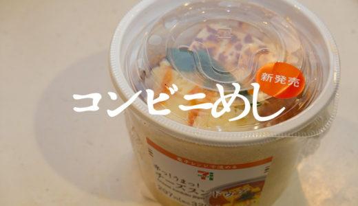 【コンビニ飯】セブンイレブンの「辛っ!うまっ!チーズスンドゥブ」が旨辛