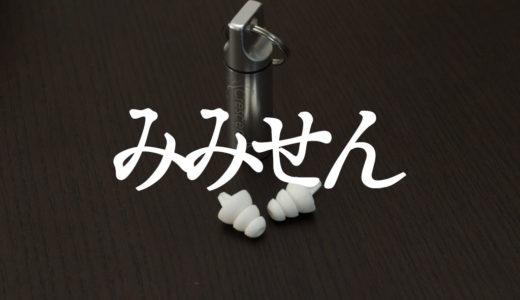 【ライブ・フェス好き向け】音楽用の耳栓がライブ鑑賞におすすめ【Crescendo】