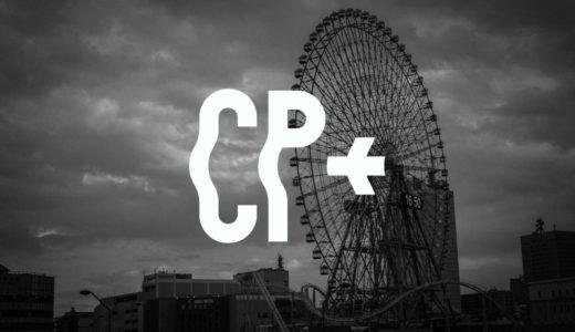 【展示会】CP+とは? 会場の写真を交えて紹介 【カメラ・写真映像のワールドプレミアショー】