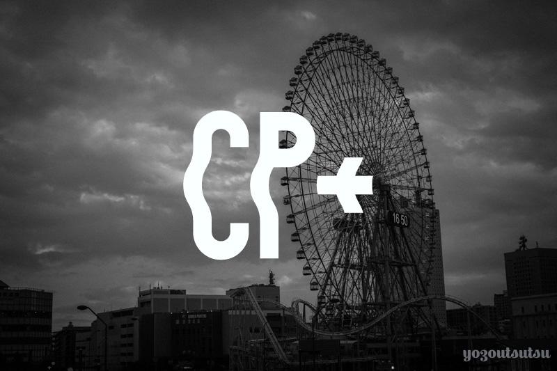 【カメラ】CP+の紹介 新製品を触れる展示会