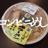 コンビニ飯セブンイレブンのとみ田監修豚ラーメンの紹介【おすすめ】