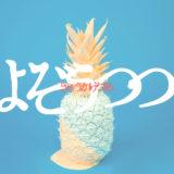 yozoutsutsuブログの記録・9ヶ月目