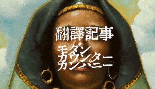 【MTGモダンデッキ】カウンターカンパニーのサイドボーディング 2019年1月【翻訳記事】