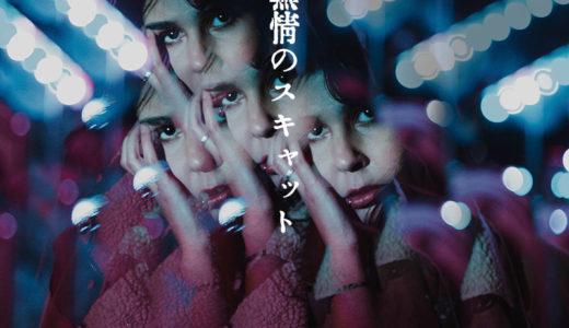 【人間椅子】新譜発売間近!リード曲「無情のスキャット」が公開された