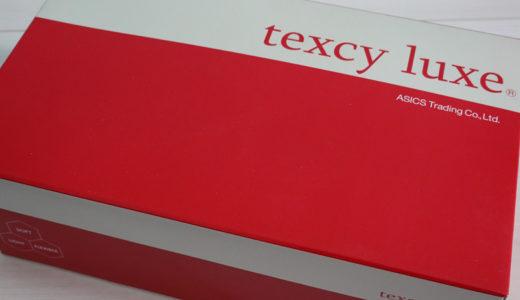おすすめのビジネスシューズ【texcy luxeが安くて履きやすい】