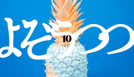 【ブログ】開設10ヶ月目の記録 そして200記事目【平成最後の記事】