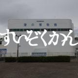 【静岡県の水族館】東海大学海洋博物館の行き方と感想