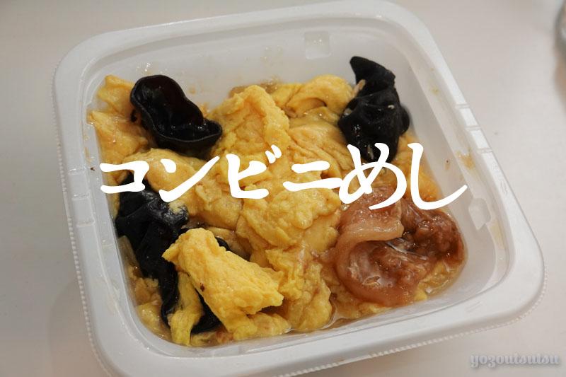 セブンイレブンのおすすめ惣菜 ふんわり玉子ときくらげの中華炒め