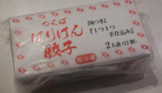 【冷凍】スーパーではりけん餃子を買ってきた