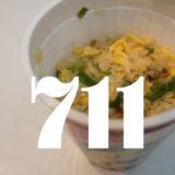 セブンイレブンの「炒め油香るチャーハン」がカップ入りで便利【コンビニ飯】