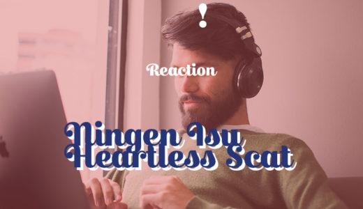 人間椅子MV「無情のスキャット」のリアクション動画を集める【Heartless Scat】