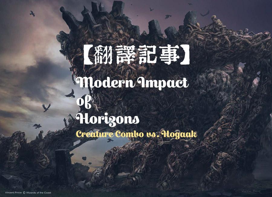モダンホライゾンの影響・ホガークとクリーチャーコンボ