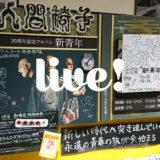 人間椅子のインストアライブへと赴いた@渋谷タワレコB1F CUTUP STUDIO