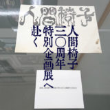 【人間椅子】人間椅子30周年特別企画展へと赴いた【ジュンク堂池袋本店】