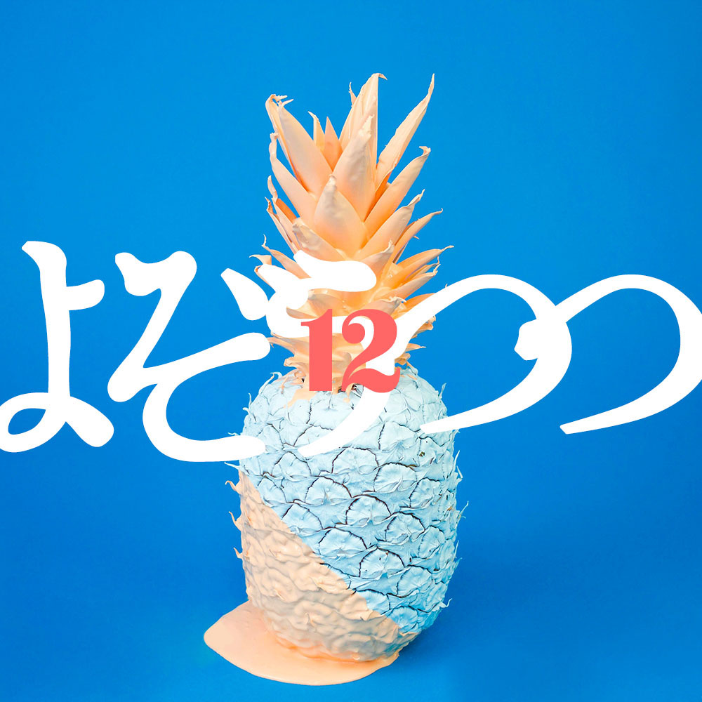 yozoutsutsuブログの記録・12ヶ月目