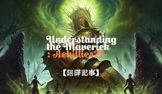 【MTG翻訳】Understanding the Maverick【レガシー マーベリックを繙く】