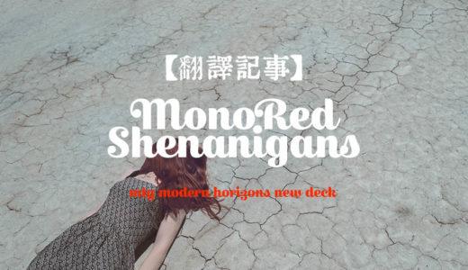 【MTG翻訳】赤単悪ふざけ -モダンホライゾンで作るクレイジーデッキ-【Card Knock Life】