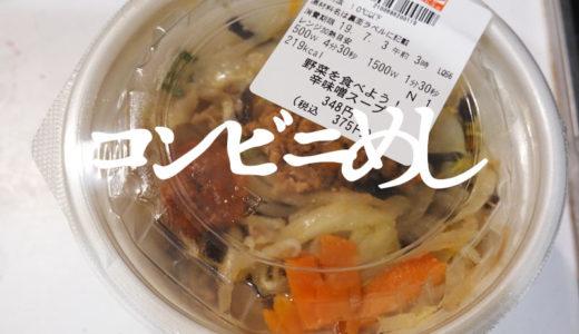 セブンイレブンの「野菜を食べよう!辛味噌スープ」がご飯がすすむ【コンビニ飯】