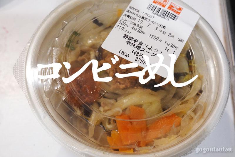 セブンイレブンの野菜を食べよう!辛味噌スープがご飯にあって美味しい