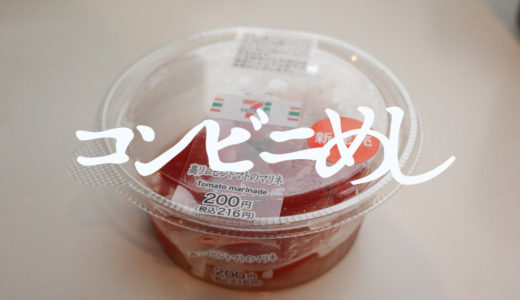 セブンイレブンの「高リコピントマトのマリネ」がみずみずしい美味しさ【コンビニ飯】