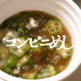 セブンイレブンのもずくとオクラの和風スープが美味しい