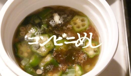 セブンイレブンの「もずくとオクラの和風スープ」の食感が楽しい【コンビニ飯】