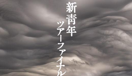 【ライブレポート】人間椅子 新青年ツアーファイナル@豊洲PIT 20190726