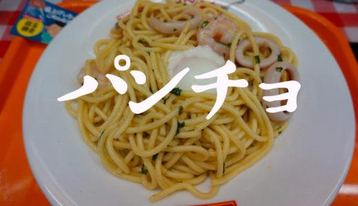 【パンチョ】ボンゴレバジリコを食べに行った【さっぱりな新ラインナップ】