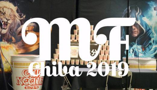 【MTG】マジックフェスト千葉2019へ行ってきた【感想とか会場の様子を紹介】