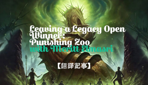 【MTG翻訳】ZooなMarverick? -Leaving a Legacy Open Winner: Punishing Zoo with Meritt Elmasri-