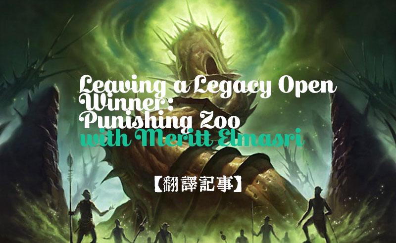 MTGレガシーPunishing Zooを紐解く