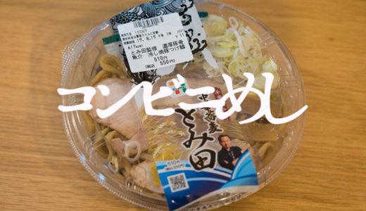 セブンイレブンの「とみ田監修濃厚豚骨魚介冷し焼豚つけ麺」が濃厚でうまい【コンビニ飯】