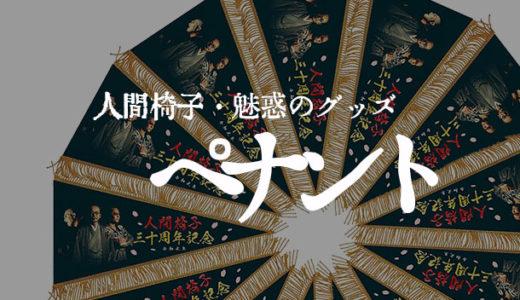 【人間椅子】魅惑のグッズ・ペナントに迫る【第1弾!?】