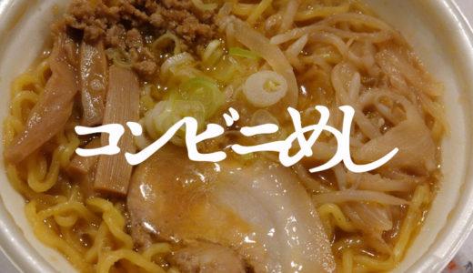 セブンイレブンの「すみれ監修札幌濃厚味噌ラーメン」がうまい【コンビニ飯】