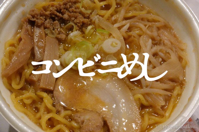 すみれ監修札幌濃厚味噌ラーメンがおすすめ・セブンイレブンコンビニめし