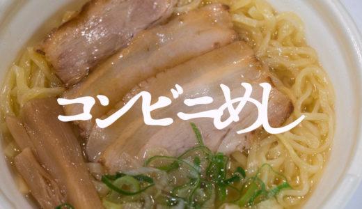 セブンイレブンの「佐野ラーメン」がシンプルながら味わい深いうまさ【コンビニ飯】