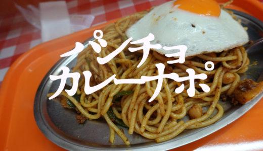 【パンチョ】カレーナポを食べてきた【ナポリタン】