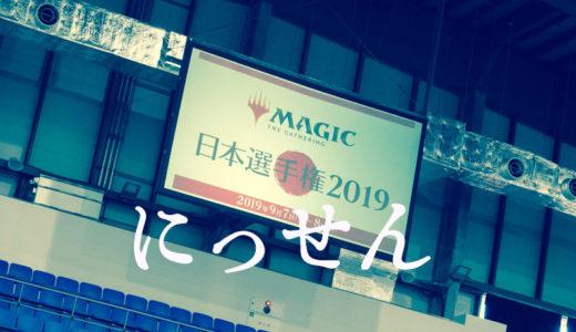 【MTG】日本選手権2019に行ってきた【ニッセン】