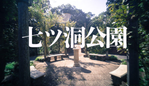 【聖地巡礼】七ツ洞公園の行き方と撮ってきた写真【人間椅子・無情のスキャット(Heartless Scat)のMVロケ地】