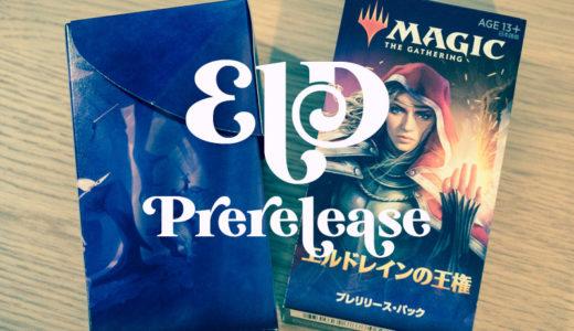 【MTG】プレリリースイベントに行ってきた【エルドレインの王権】